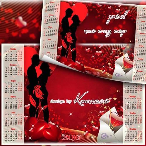 Календарь-рамка на 2016 год к дню Всех Влюбленных - Романтическое поздравле ...