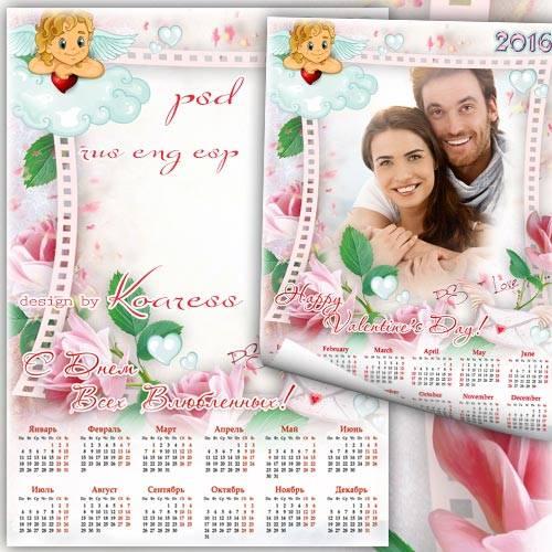 Романтический календарь на 2016 год с фоторамкой к дню Святого Валентина -  ...
