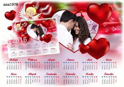 Календарь для фотошопа – Купидон