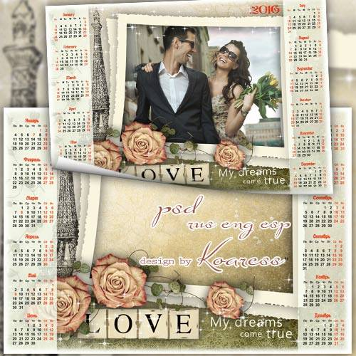 Романтический календарь на 2016 год с фоторамкой - Мечты сбываются