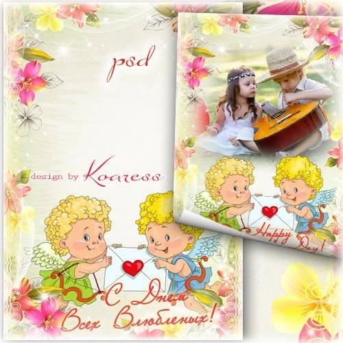 Романтическая рамка-открытка с ангелами к Дню Всех Влюбленных
