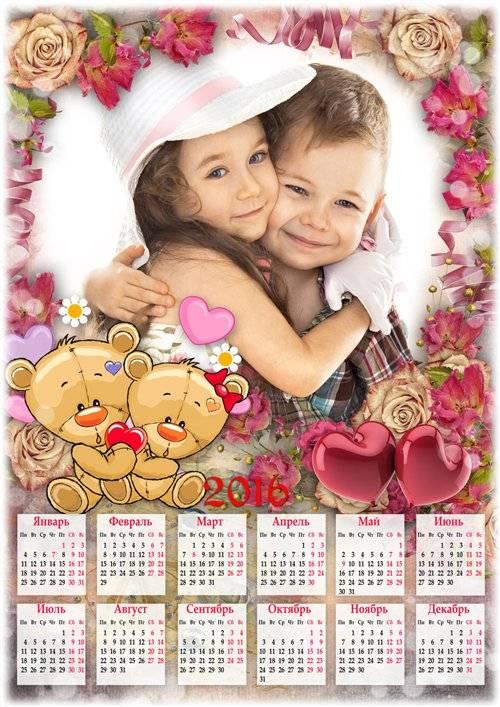 Календарь 2016 с вырезом для фото - Найти свою любовь тебе желаю