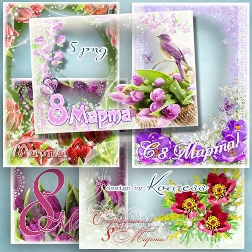 Поздравительные рамки-открытки к 8 Марта