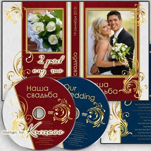 Набор для свадебного DVD диска - задувка и обложка с вырезами для фото в си ...