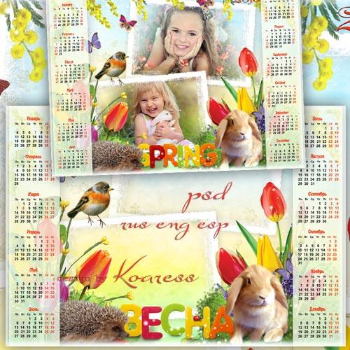 Календарь-рамка на 2016 год - Весна