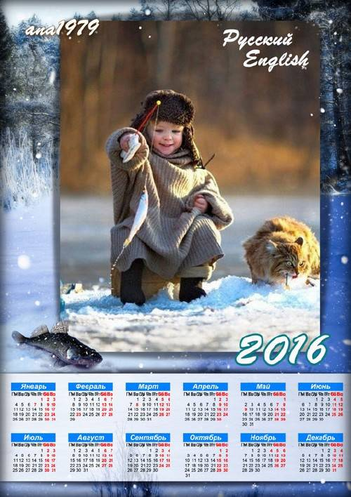 Календарь для рыболова – На зимней рыбалке