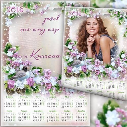 Романтический календарь на 2016 год с фоторамкой - Цветы сирени, аромат вес ...