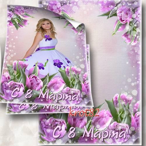 Праздничная рамка для женского фото с цветами к 8 марта – Международный жен ...