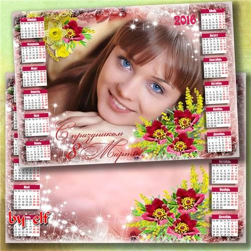 Весенний календарь 2016 с вырезом для фото - С днем 8 Марта, с праздником в ...