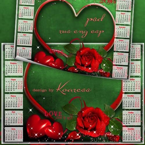 Романтический календарь с рамкой для фотошопа на 2016 - Сердца влюбленных