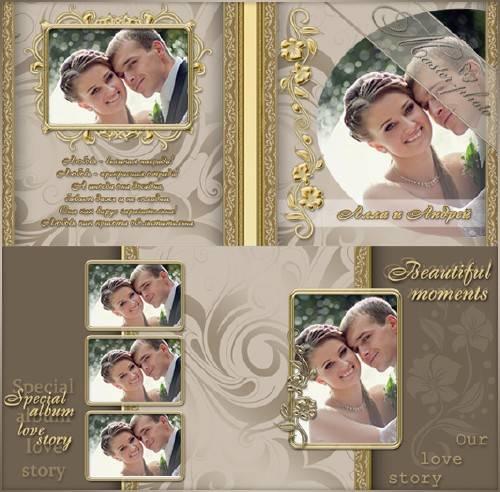 Романтический фотоальбом для фотошопа - История любви