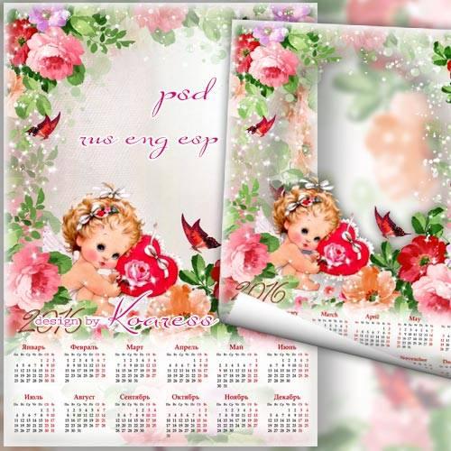 Романтический календарь с рамкой на 2016 - Маленький ангел