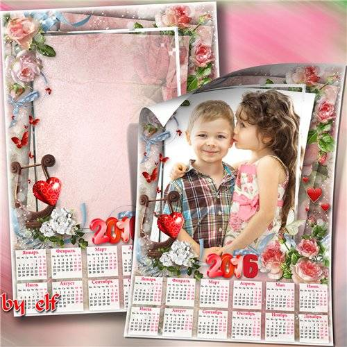 Календарь на 2016 год к дню Святого Валентина - Пусть любовь вас согревает