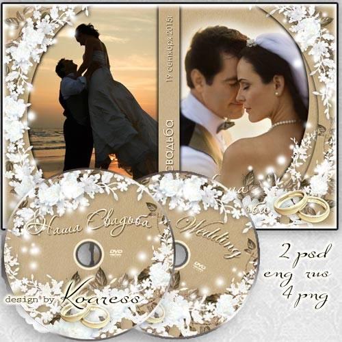 Обложка и задувка для свадебного DVD диска - Нежность