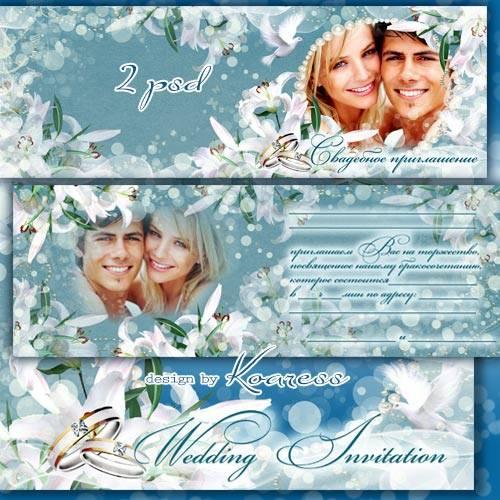 Приглашение на свадьбу с фоторамками - Белые лилии