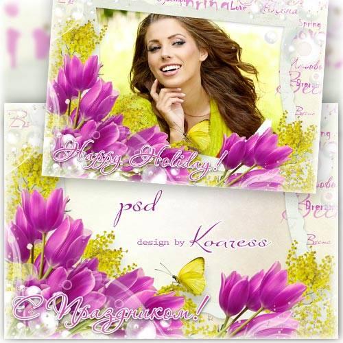 Женская весенняя рамка с розовыми тюльпанами - С праздником