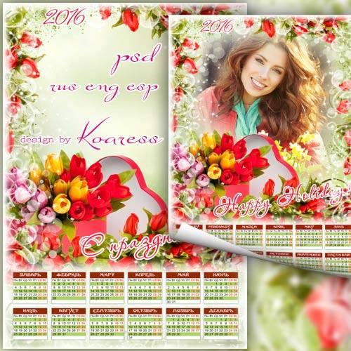 Весенний календарь с рамкой для фото на 2016 - Море тюльпанов для самой люб ...