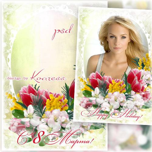 Праздничная фоторамка к 8 Марта с цветами - Весенний букет