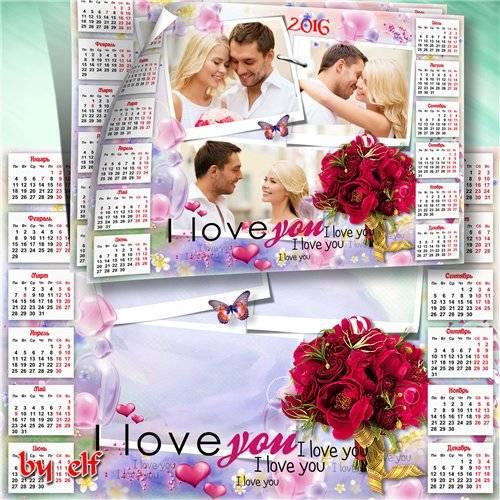 Романтический календарь 2016 с вырезом для фото - Всех поздравляем с Валент ...