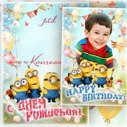 Поздравительная рамка для детского Дня Рождения - Веселый праздник с Миньон ...
