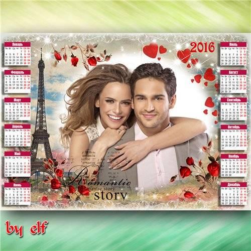 Календарь на 2016 год к дню Святого Валентина - Пусть встретятся сегодня па ...