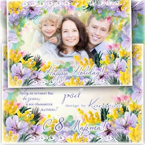 Праздничная цветочная рамка к 8 Марта - С праздником весенним