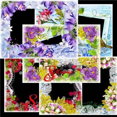 Набор поздравительных рамок к дню 8 Марта - Пусть радость в дом как солнышк ...