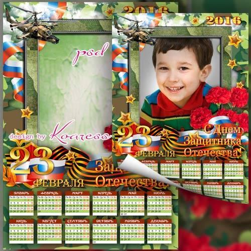 Календарь-рамка для фото на 2016 к 23 февраля - В этом день поздравим мы за ...