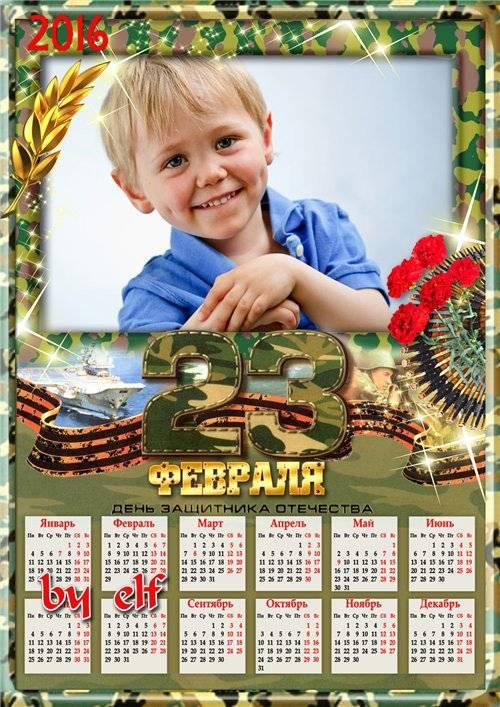 Календарь с рамкой для фото на 2016 год к 23 февраля - Ты мой герой и в это ...