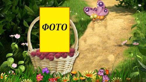 Детский проект для ProShow Producer - Ягодка малинка