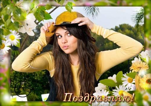 Рамка для фотошопа - С весной, любимая