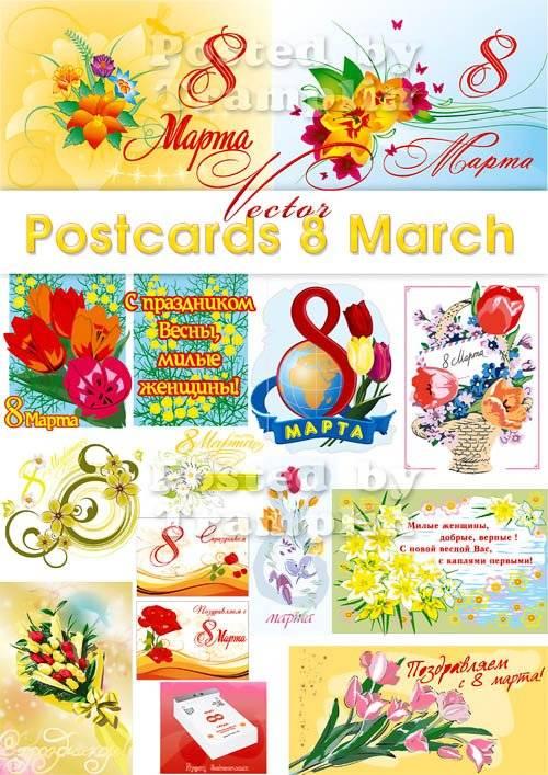 Праздничные открытки 8 марта в векторе