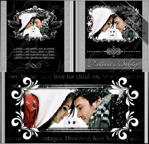 Романтический фотоальбом для фотошопа - Черно-белая любовь