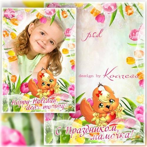 Праздничная детская фоторамка к 8 Марта  с симпатичным бельчонком- С праздн ...