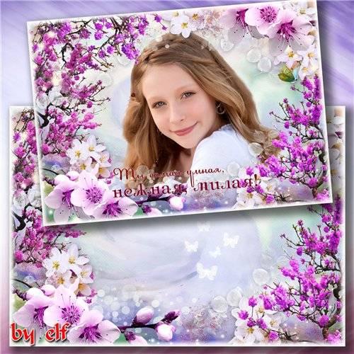 Рамка для фото - Праздник наших милых дам, счастья, дорогие, вам