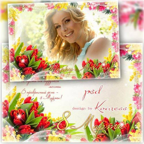 Праздничная фоторамка-открытка к 8 Марта - Для самой яркой и прекрасной