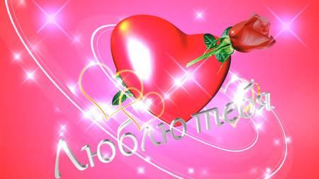 Футаж - Люблю тебя