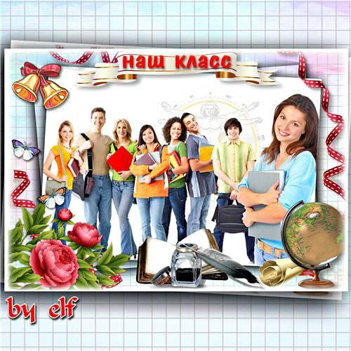 Рамка для школьных групповых фото – Наш класс