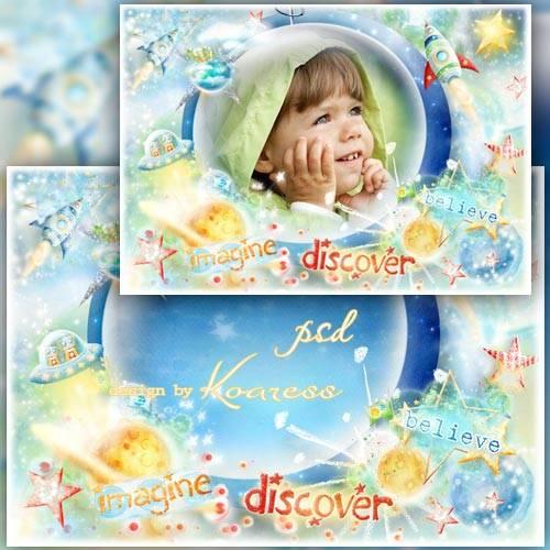 Детская рамка для фотошопа к Дню Космонавтики - К далеким звездам