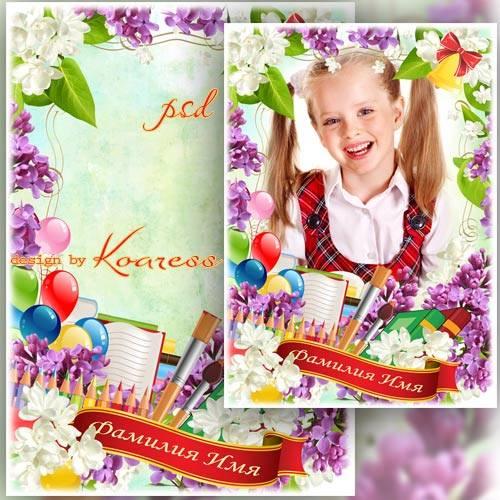 Детская рамка для фотошопа - Праздник школьного звонка