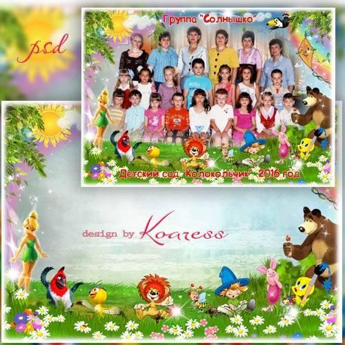 Рамка для фото - Детский сад любимый наш