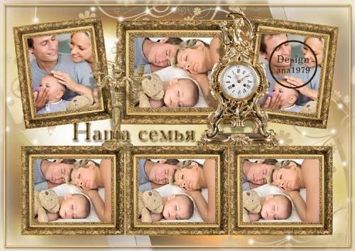 Рамка для фотошопа - Семья большое счастье