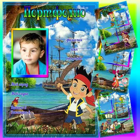 Портфолио для детского сада - Маленький пират