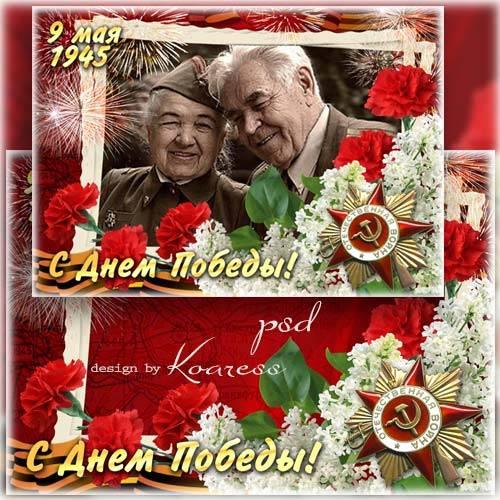 Поздравительнмя открытка с фоторамкой к Дню Победы - Начало мая, красные гв ...