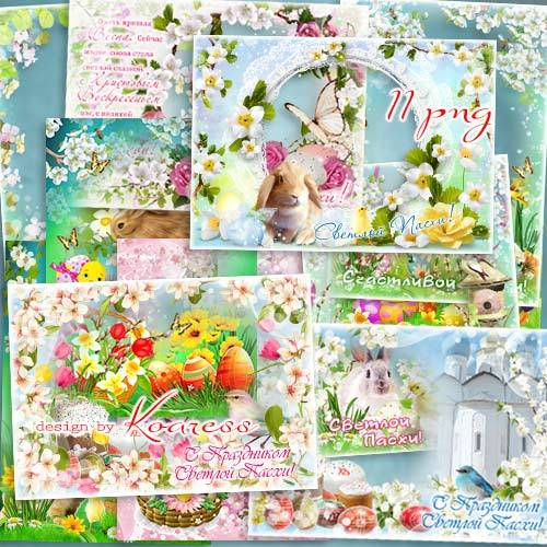 Поздравительные открытки с вырезами для фото в png - Со светлым праздником  ...