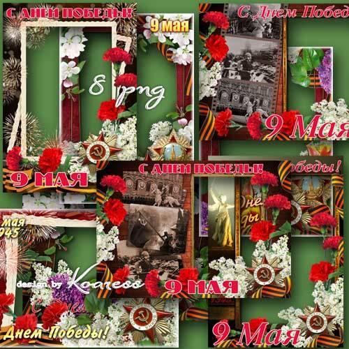 Праздничные фоторамки-открытки  в png к 9 Мая - Великая Победа
