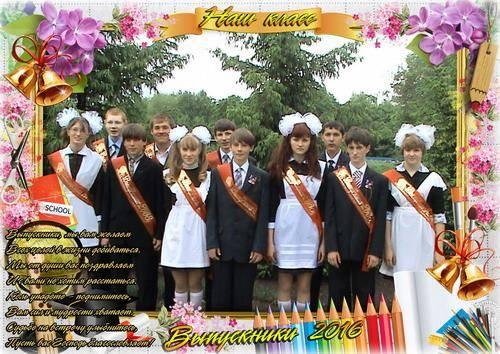 Поздравительная рамка для группового фото - Наш класс выпускники 2016