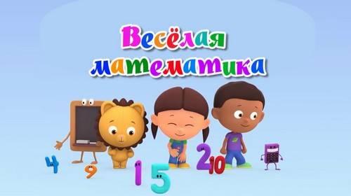 Детский футаж - Веселая математика
