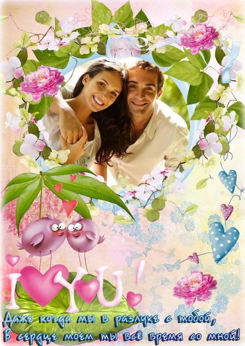 Романтическая рамка для фото - В сердце моем ты всё время со мной