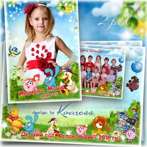 Фоторамки для фото группы и детских портретов в детском саду с героями люби ...